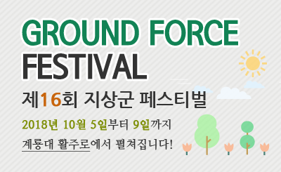 GROUND FORCE FESTIVAL